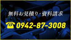 無料お見積り・資料請求 tel:0942-87-3008